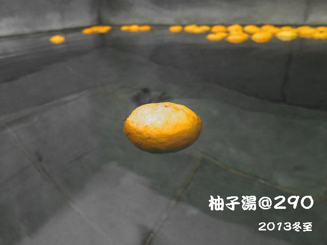 柚子湯@290(^_^)v