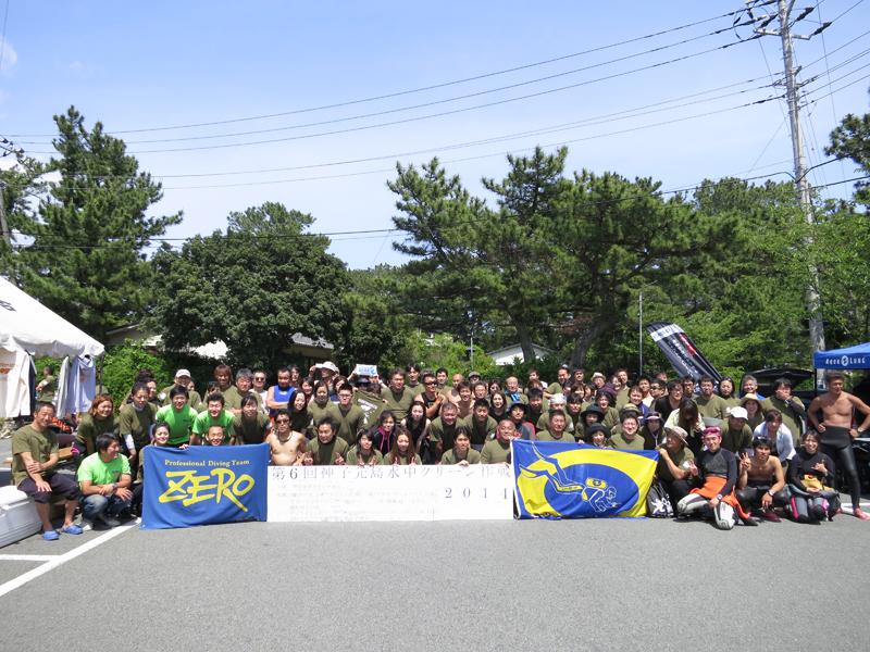 2014.05.24「第6回神子元島水中クリーン作戦」