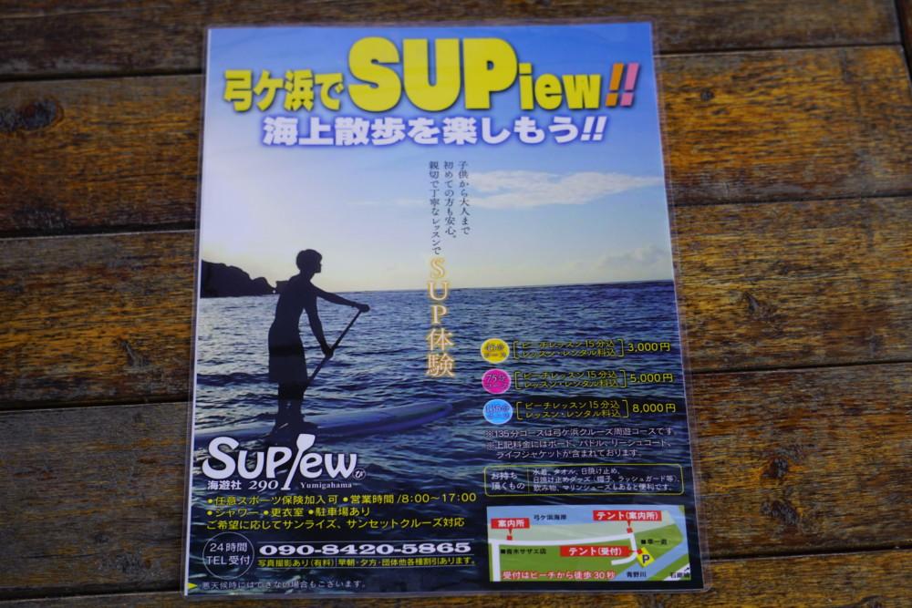 弓ヶ浜でSUP体験(^_^)v