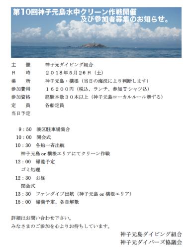 第10回神子元島水中クリーン作戦開催のお知らせ。