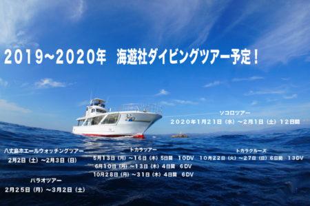 2019年〜2020年 海遊社ツアー予定!