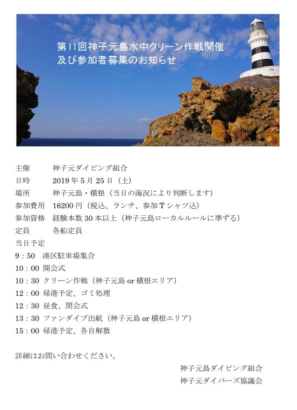 第11回神子元島水中クリーン作戦開催のお知らせ