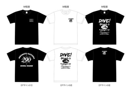 2019海遊社Tシャツのオーダーを開始します