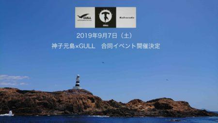 神子元島×GULL合同イベント GULLダイバーズデー開催決定!