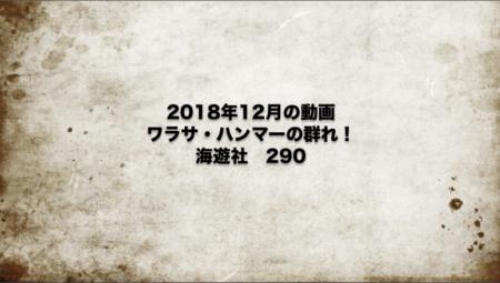 昨年の12月の動画です!今年も!?