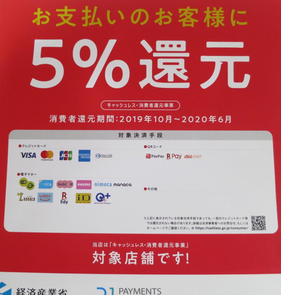 PayPayでのQR決済も5%還元が可能になりました。